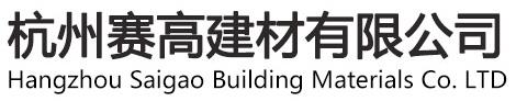 杭州黄沙水泥,杭州水泥批发,杭州黄沙批发